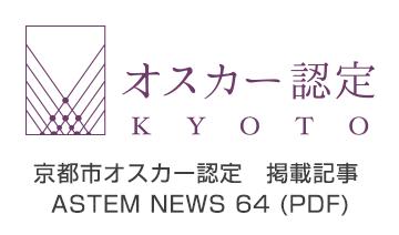 オスカー認定KYOTO