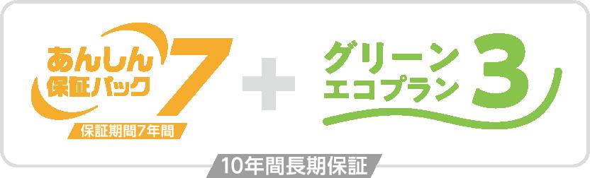 ロゴ:あんしん保証パック7 グリーンエコプラン3 あわせて10年間長期保証