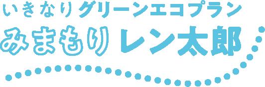 ロゴ:いきなりグリーンエコプラン みまもりレン太郎
