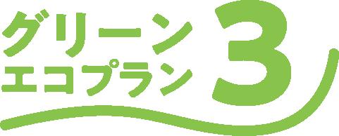 ロゴ:グリーンエコプラン3