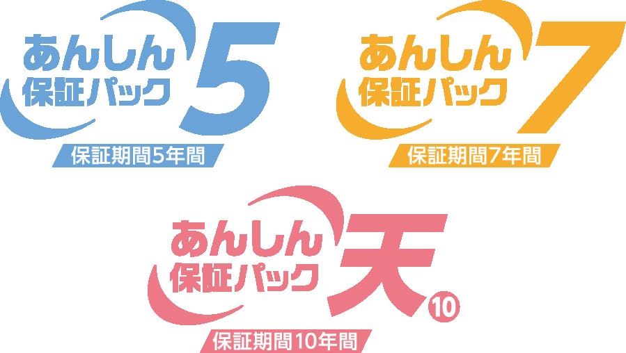 ロゴ:あんしん保証パック5/7/10