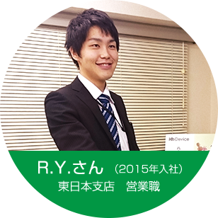 R.Yさん(2015年入社) 東日本支店営業職