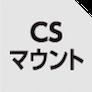 CSマウント