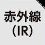 赤外線(IR)