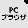 PCブラウザ