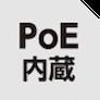PoE内蔵