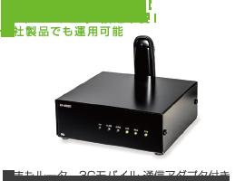 レコーダーに接続するだけ!ネットワーク工事・設定不要!他社製品でも運用可能 みまもルータ 3Gモバイル 通信アダプタ付き